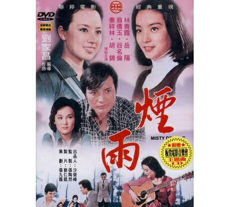 【メール便送料無料】台湾映画/ 煙雨[1975年] (DVD) 台湾盤 Misty Drizzle
