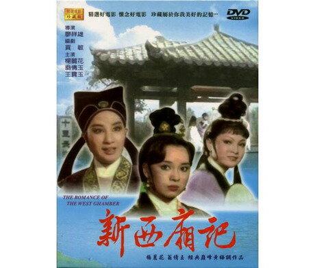 【メール便送料無料】台湾映画/ 新西廂記[1978年] (DVD) 台湾盤 The Romance Of West Chamber