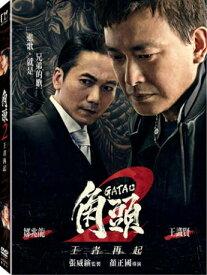 台湾映画/ 角頭 2:王者再起 (DVD) 台湾盤 GATAO 2: The New Leader Rising