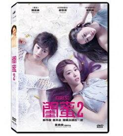 香港映画/ 閨蜜2(DVD) 台湾盤 Girls2 Girls VS Gangsters 閨蜜2之單挑越南黒幫
