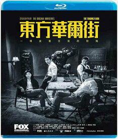 香港ドラマ/ 東方華爾街 -全5話- (Blu-ray-BOX) 台湾盤 Trading Floor ブルーレイ