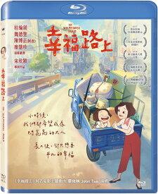 台湾映画/ 幸福路上(幸福路のチー) (Blu-ray) 台湾盤 On Happiness Road ブルーレイ オン ハピネス ロード