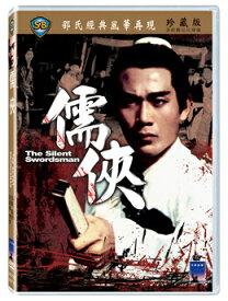 香港映画/ 儒俠[1967年](DVD) 台湾盤 The Silent Swordsman
