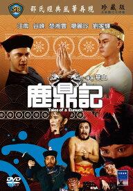 香港映画/ 鹿鼎記[1983年・汪禹主演版](DVD) 台湾盤 Tales Of A Eunuch