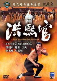 香港映画/ 洪熙官(少林虎鶴拳)[1977年・陳觀泰主演版](DVD) 台湾盤 Executioners from Shaolin