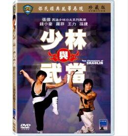 香港映画/ 少林與武當(少林拳対武当拳)[1980年](DVD) 台湾盤 Two champions of shaolin