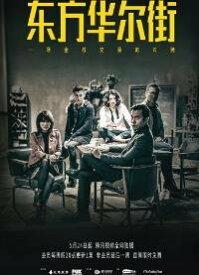 香港ドラマ/ 東方華爾街 -全5話- (DVD-BOX) 台湾盤 Trading Floor