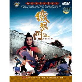 香港映画/ 鐵旗門[1980年](DVD) 台湾盤 The Flag of Iron 鉄旗門
