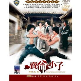 香港映画/ 賣命小子[1979年](DVD) 台湾盤 The Magnificent Ruffians 売命小子
