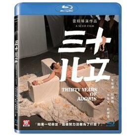 【メール便送料無料】香港映画/ 三十ㄦ立 (Blu-ray) 台湾盤 Thirty Years of Adonis ブルーレイ