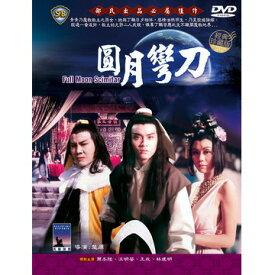 香港映画/ 圓月彎刀[1979年](DVD) 台湾盤 Full Moon Scimitar
