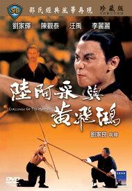 香港映画/ 陸阿采與黄飛鴻(ワンス・アポン・ア・タイム 英雄少林拳)[1976年](DVD) 台湾盤 Challenge Of The Masters