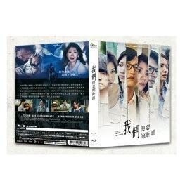 台湾ドラマ/ 我們與惡的距離 -全10話- (Blu-ray-BOX) 台湾盤 The World Between Us