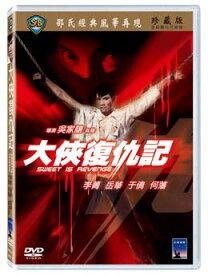 香港映画/ 大侠復仇記[1967年] (DVD) 台湾盤 Sweet Is Revenge