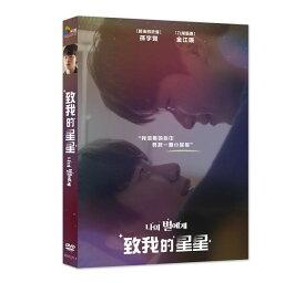 韓国ドラマ/ To My Star (DVD) 台湾盤 致我的星星 トゥー・マイ・スター BL ボーイズラブ BOYS LOVE