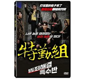 韓国映画/ Crime Solving Special Squad (DVD) 台湾盤 特勤組