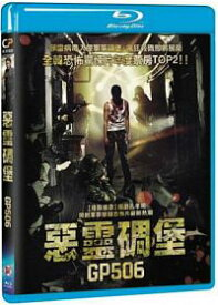 韓国映画/GP506(Blu-ray) 台湾盤 The Guard Post aka GP506