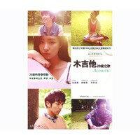 韓国映画/アコースティック (DVD) 台湾盤 Acoustic
