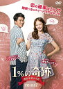 韓国ドラマ/ 1%の奇跡 〜運命を変える恋〜 <ディレクターズカット版> -第9話〜第16話- (DVD-BOX 2) 日本盤
