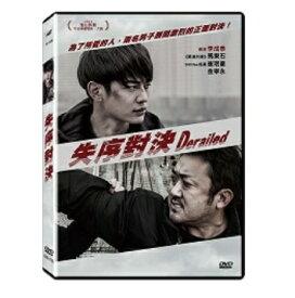 韓国映画/ アンダードッグ 二人の男 (DVD) 台湾盤  Derailed