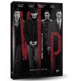 韓国映画/ V.I.P. 修羅の獣たち (DVD) 台湾盤 VIP