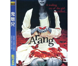 韓国映画/ アラン 阿娘 (Blu-ray) 台湾盤 ARANG ブルーレイ