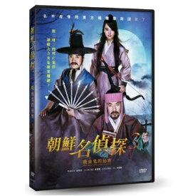 韓国映画/ 朝鮮名探偵 鬼(トッケビ)の秘密 (DVD) 台湾盤 Detective K: Secret of the Living Dead