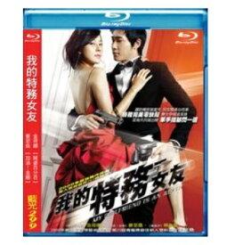 韓国映画/ 7級公務員 (Blu-ray) 台湾盤 My Girlfriend is an Agent ブルーレイ