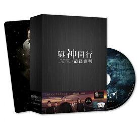 韓国映画/ 神と共に−因と縁 <特別版> (Blu-ray) 台湾盤 Along With the Gods: The Last 49 Days ブルーレイ