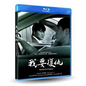 韓国映画/ 復讐者に憐れみを<デジタルリマスター版> (Blu-ray) 台湾盤 Sympathy for Mr. Vengeance ブルーレイ