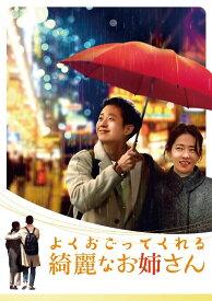 韓国ドラマ/ よくおごってくれる綺麗なお姉さん <韓国放送版> -第1話〜第8話- (DVD-BOX 1) 日本盤 SOMETHING IN THE RAIN よくおごってくれるキレイなお姉さん