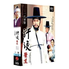 韓国ドラマ/ ホジュン 宮廷医官への道 -全64話- (DVD-BOX) 台湾盤 許浚