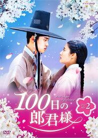 韓国ドラマ/ 100日の郎君様 -第9話〜第16話(完)- (DVD-BOX 2) 日本盤 100 DAYS MY PRINCE 百日の郎君様