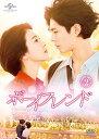 韓国ドラマ/ ボーイフレンド -第9話〜第16話(完)- (DVD-BOX 2) 日本盤