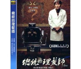韓国映画/ 大統領の理髪師 (Blu-ray) 台湾盤 THE PRESIDENT'S BARBER ブルーレイ