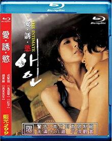 韓国映画/ 秘愛 Secret Love (Blu-ray) 台湾盤 The Intimate ブルーレイ