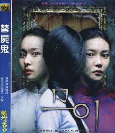 韓国・ベトナム映画/ ムイ〜肖像画の伝説〜 (Blu-ray) 台湾盤 Muoi ブルーレイ
