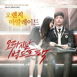 【メール便送料無料】韓国ドラマOST/オレンジ・マーマレード (CD)韓国盤 Orange Marmalade