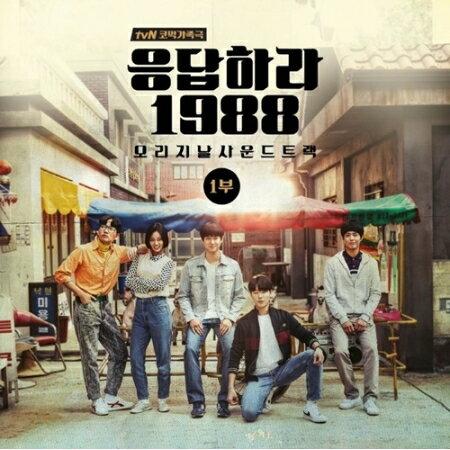【メール便送料無料】韓国ドラマOST/応答せよ 1988 Vol.1 (CD) 韓国盤 REPLY 1988 恋のスケッチ