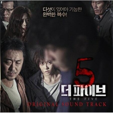 韓国映画OST/ ザ・ファイブ −選ばれた復讐者−(CD) 韓国盤 The Five