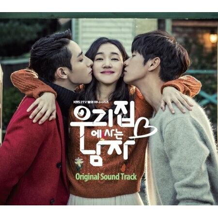 【メール便送料無料】韓国ドラマOST/ ウチに住むオトコ (CD) 韓国盤 SWEET STRANGER AND ME 我が家に住む男