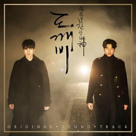 韓国ドラマOST/ トッケビ-鬼- PACK 2 (2CD) 韓国盤 GUARDIAN: THE LONELY AND GREAT GOD トケビ
