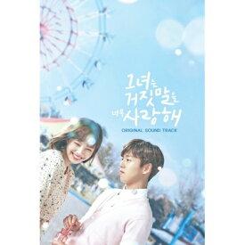 【メール便送料無料】韓国ドラマOST/ カノジョは嘘を愛しすぎてる (CD) 韓国盤 THE LIAR AND HIS LOVER