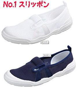 ムーンスター 大人の上履き【軽量】【室内】【室内履き】【上靴】