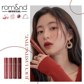 【rom&nd(ロムアンド)公式】2020 F/W NEW ジューシー・ラスティング・ティント/ juicy lasting tint/韓国コスメ