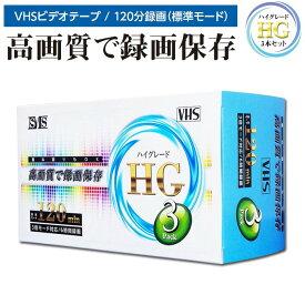 vhsビデオテープ vhs ビデオテープ 録画用 3巻 120分 ハイグレード スピード録画 3倍モード対応 6時間録画 1kk 新生活 新生活家電 一人暮らし