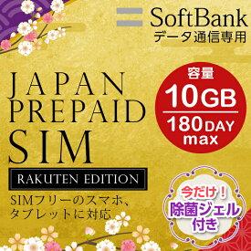 プリペイドsim 日本 softbank プリペイドsimカード simカード プリペイド sim card 10GB 最大180日 マルチカットsim MicroSIM NanoSIM ソフトバンク 携帯 携帯電話 母の日
