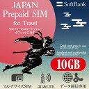 店内ポイント2倍 プリペイドsim 日本 softbank プリペイドsimカード simカード プリペイド sim card 10GB 30日 マルチ…