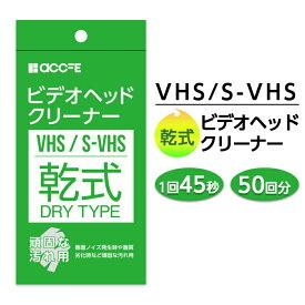 vhs クリーニングテープ クリーナー ヘッドクリーナー 乾式 ビデオ s-vhs ビデオデッキ 新生活 新生活家電 一人暮らし