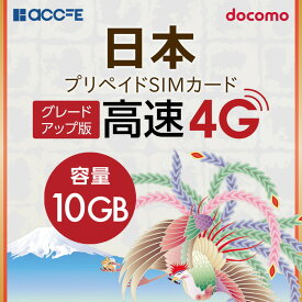 プリペイドsim 日本 docomo 10GB 180日 プリペイドSIMカード simカード プリペイド sim card ドコモ マルチカットsim MicroSIM NanoSIM 携帯電話 使い切り 使い捨て